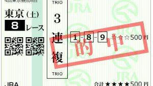 【競馬予想】2019年10月19日 4回東京6日目 アイビーS 9レース予想